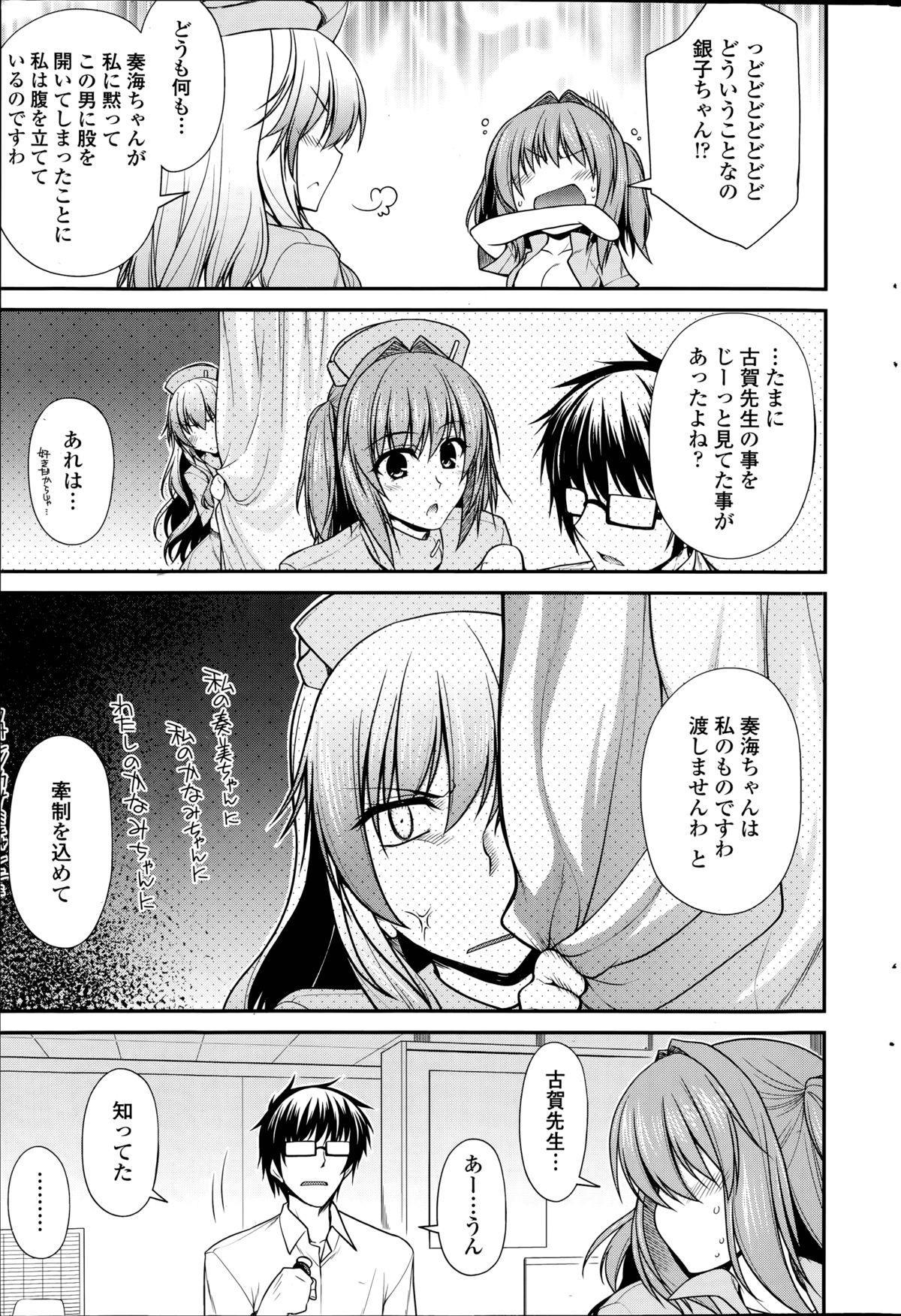 Yumemirukusuri Ch. 1-4 28