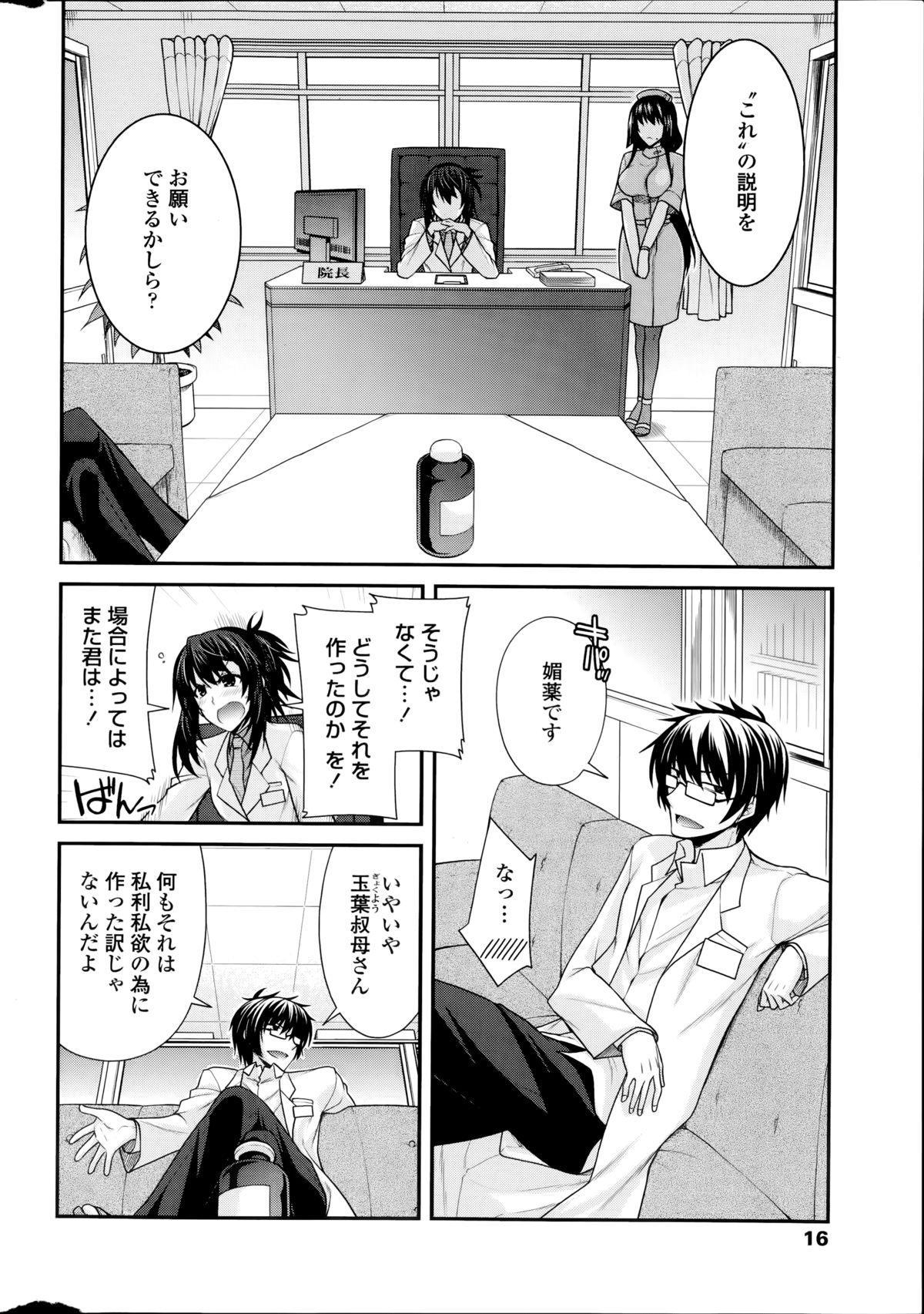 Yumemirukusuri Ch. 1-4 3