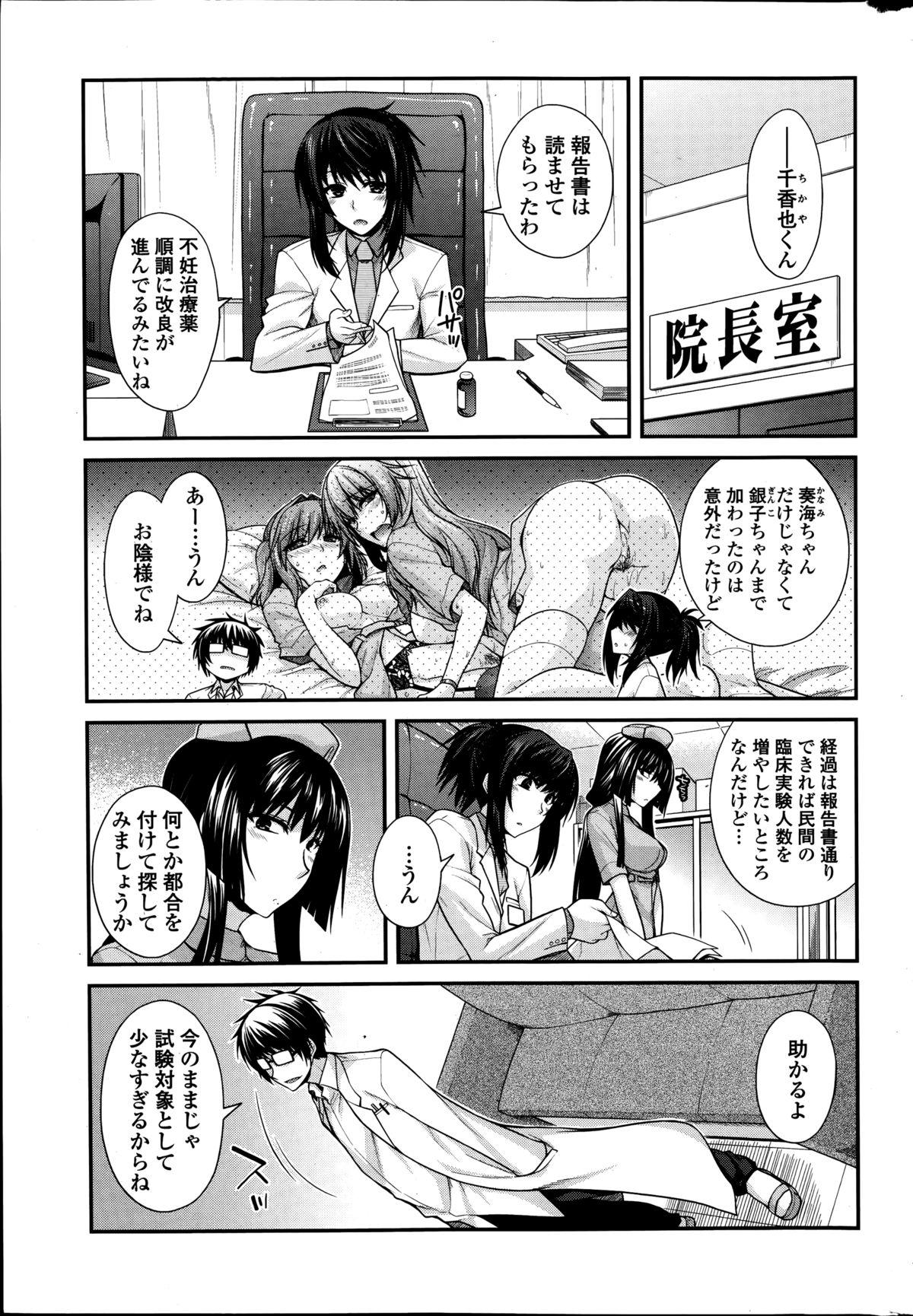 Yumemirukusuri Ch. 1-4 40