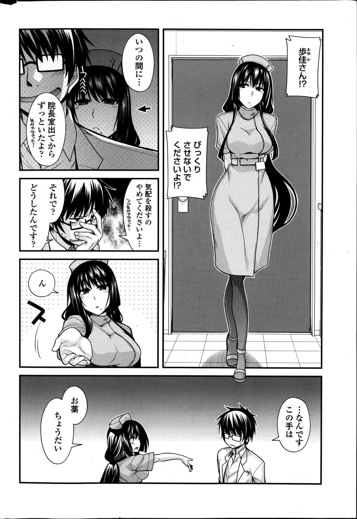 Yumemirukusuri Ch. 1-4 43