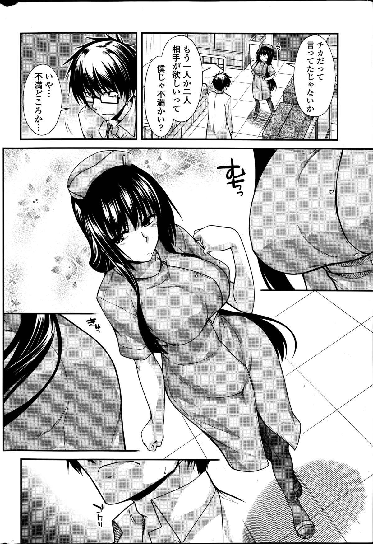 Yumemirukusuri Ch. 1-4 45