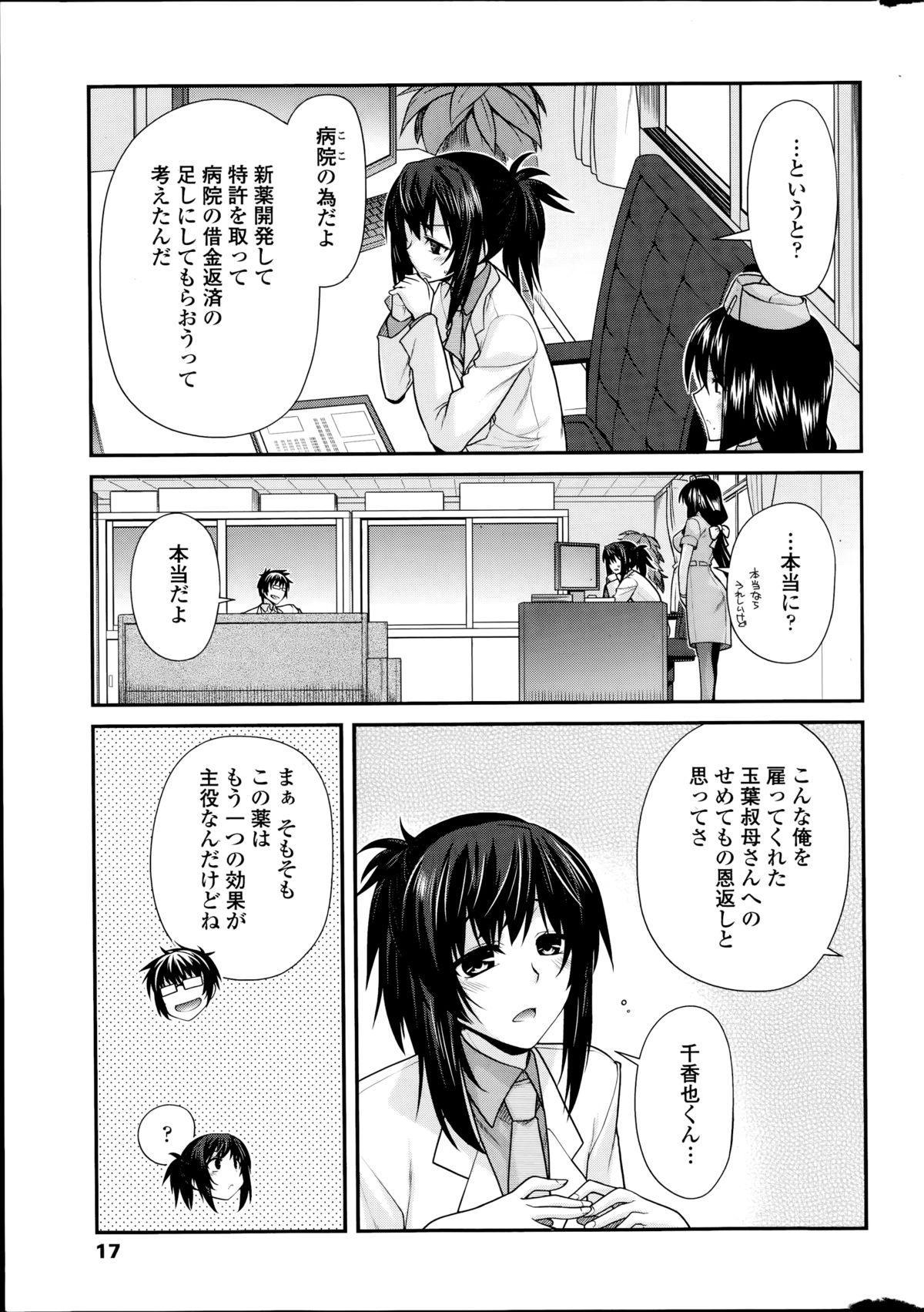 Yumemirukusuri Ch. 1-4 4