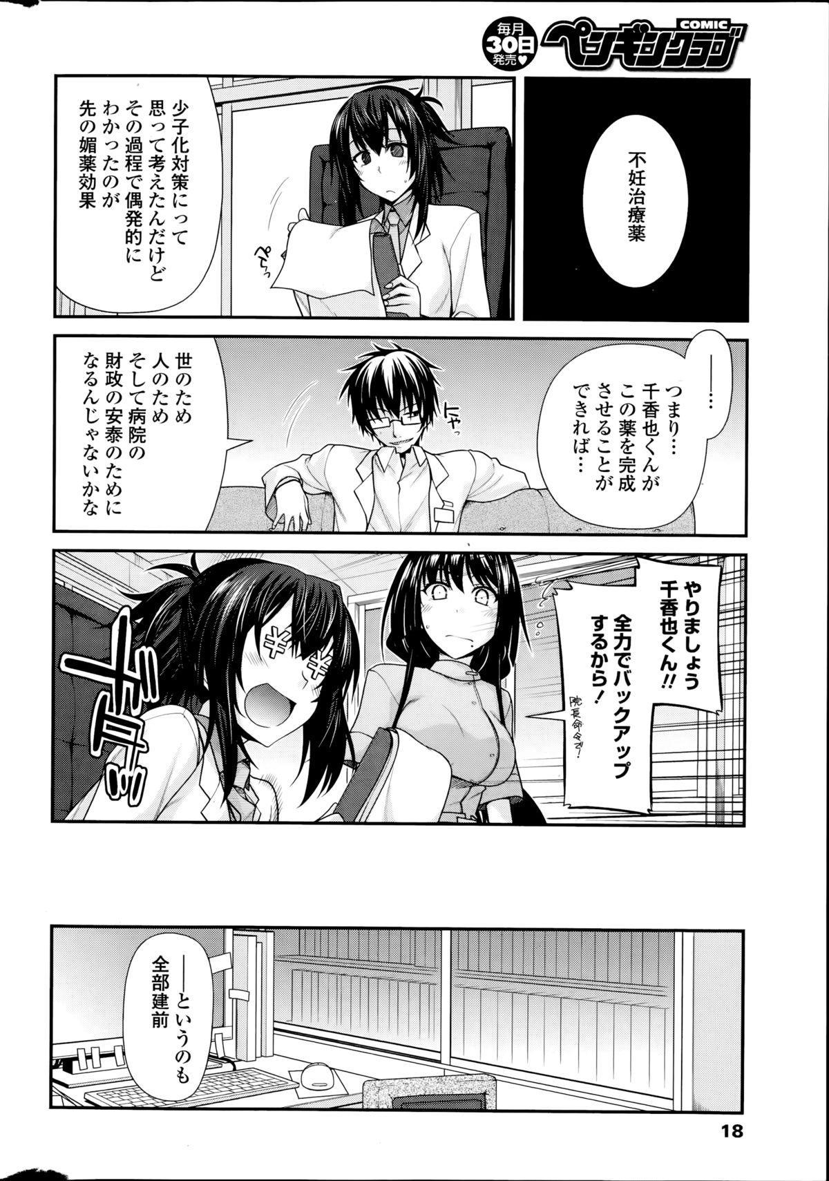 Yumemirukusuri Ch. 1-4 5