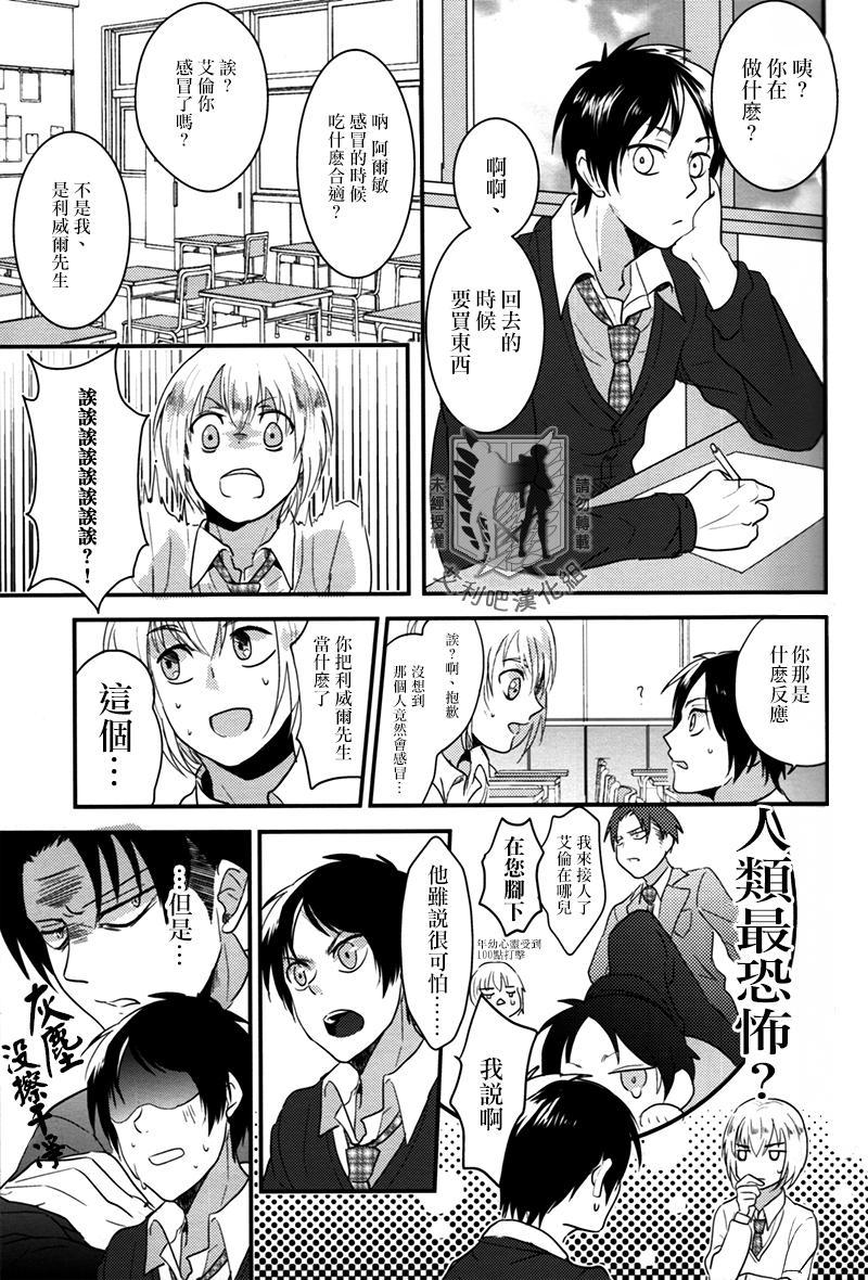 Rival-san to Issho | 和利威爾先生一起 13
