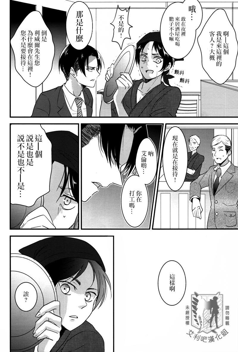Rival-san to Issho | 和利威爾先生一起 18