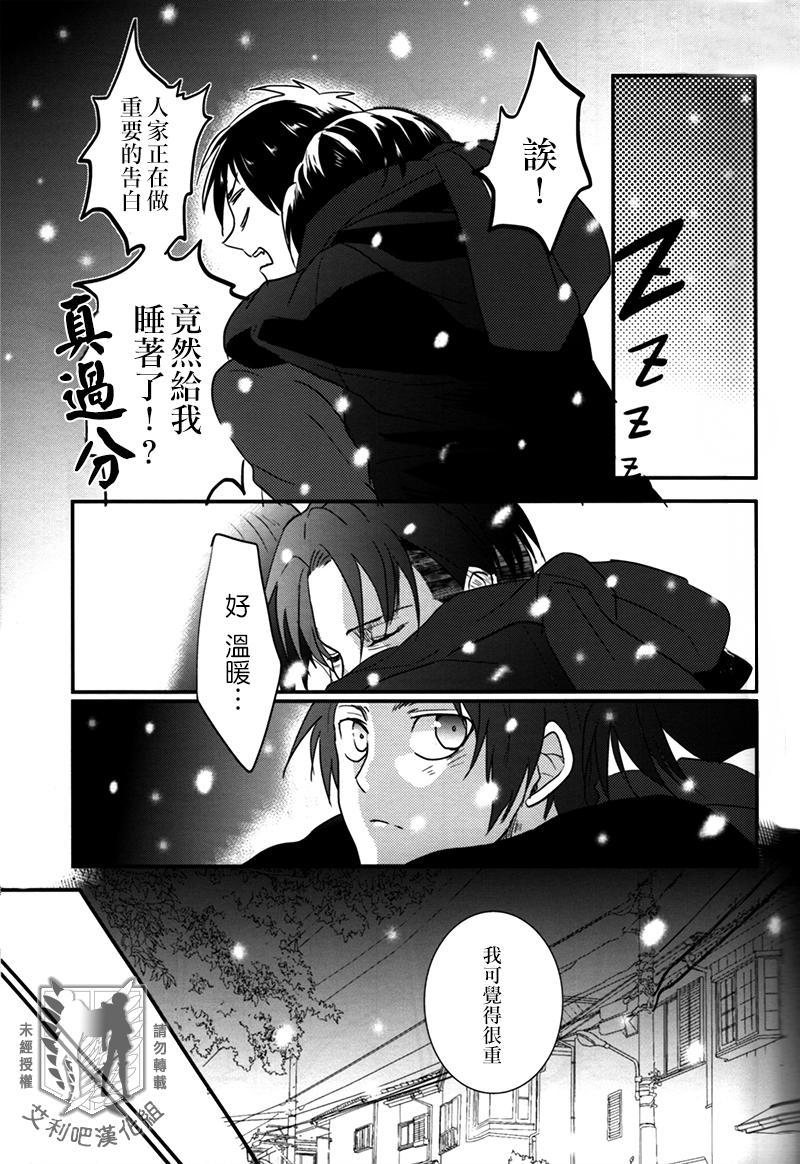 Rival-san to Issho | 和利威爾先生一起 23