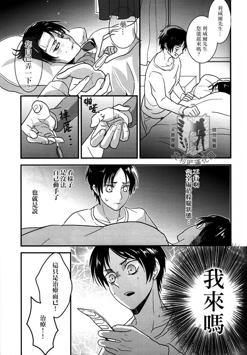 Rival-san to Issho | 和利威爾先生一起 27