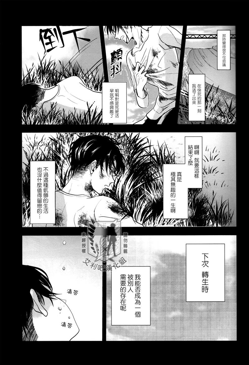 Rival-san to Issho | 和利威爾先生一起 3