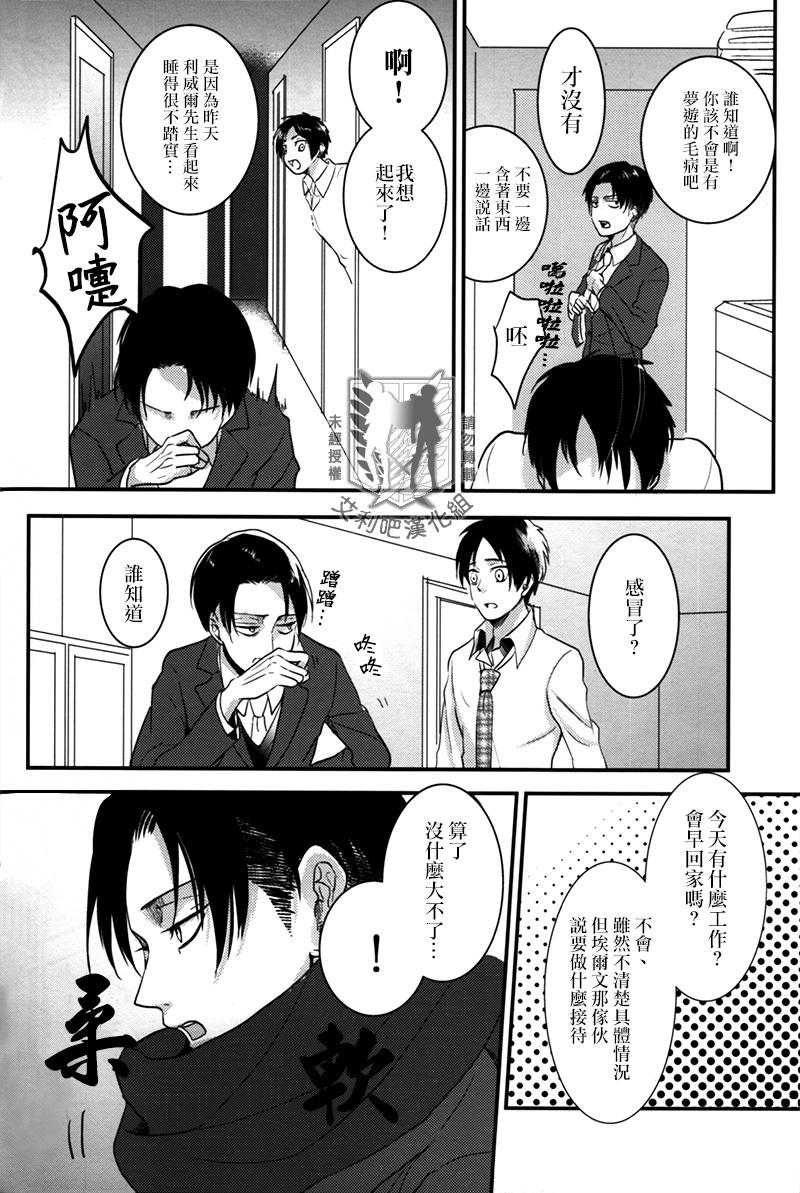 Rival-san to Issho | 和利威爾先生一起 8