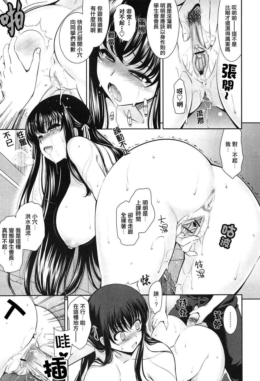 Renai Fuyou Gakuha Ch. 1 8