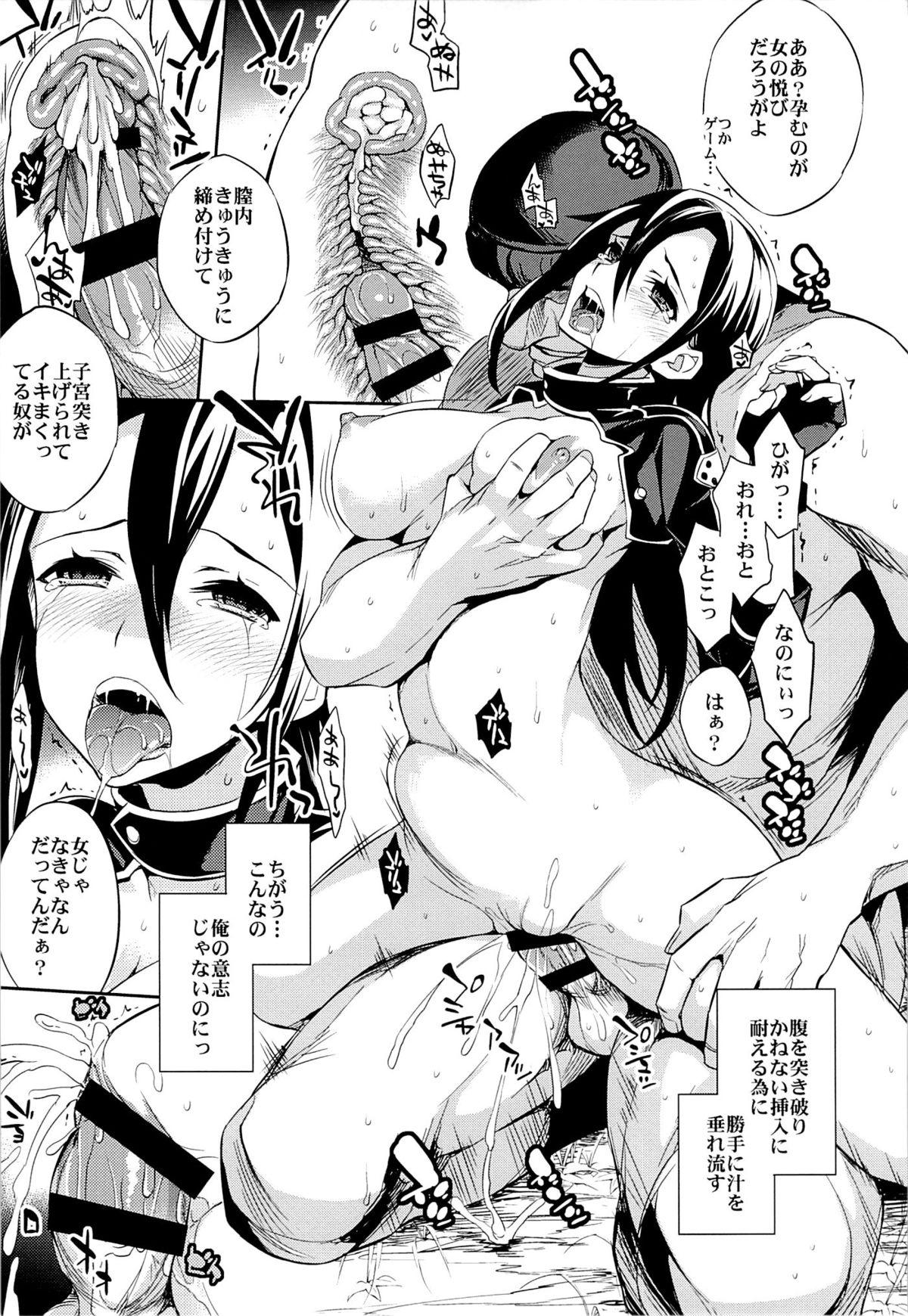 (SC65) [Crazy9 (Ichitaka)] C9-14 TS~Kirito-chan no Avatar wa Random Nyotai (Sword Art Online) 10