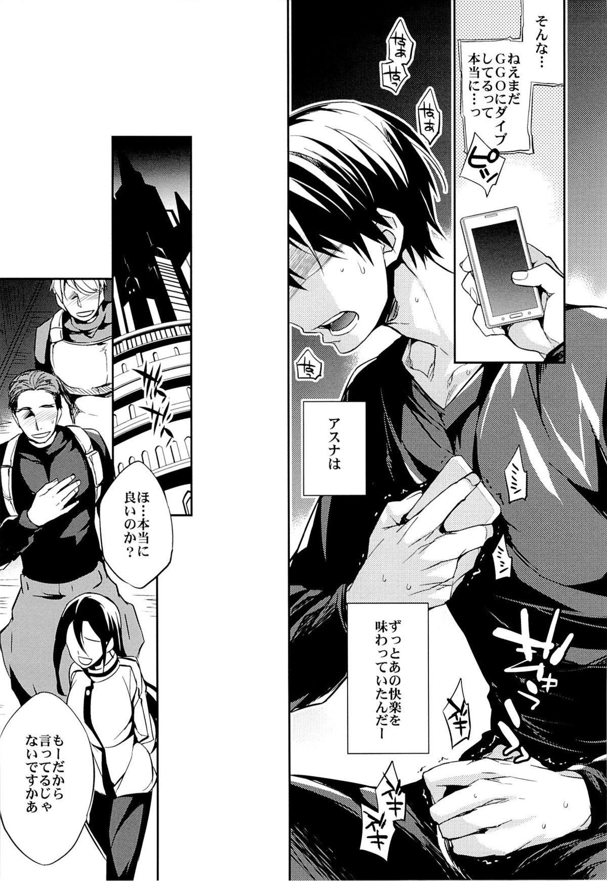 (SC65) [Crazy9 (Ichitaka)] C9-14 TS~Kirito-chan no Avatar wa Random Nyotai (Sword Art Online) 14