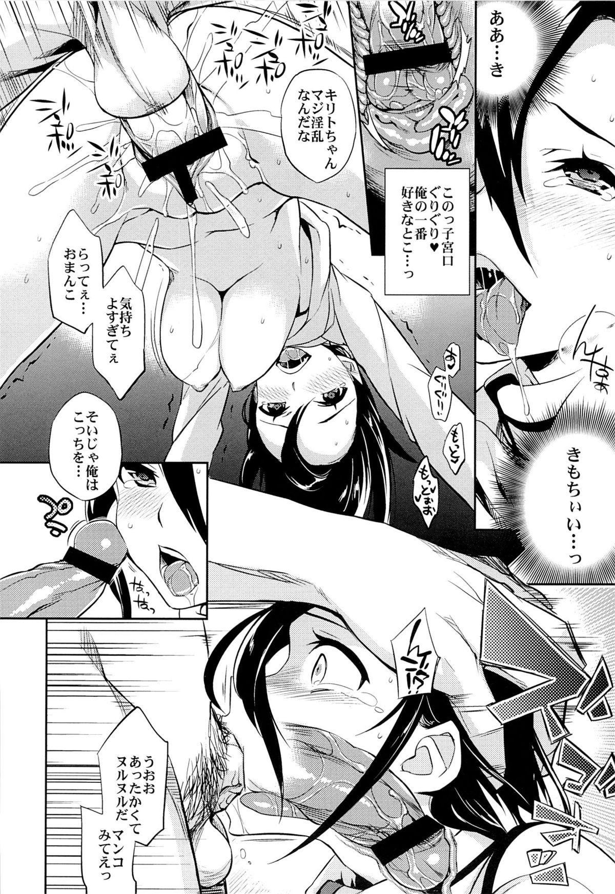 (SC65) [Crazy9 (Ichitaka)] C9-14 TS~Kirito-chan no Avatar wa Random Nyotai (Sword Art Online) 19