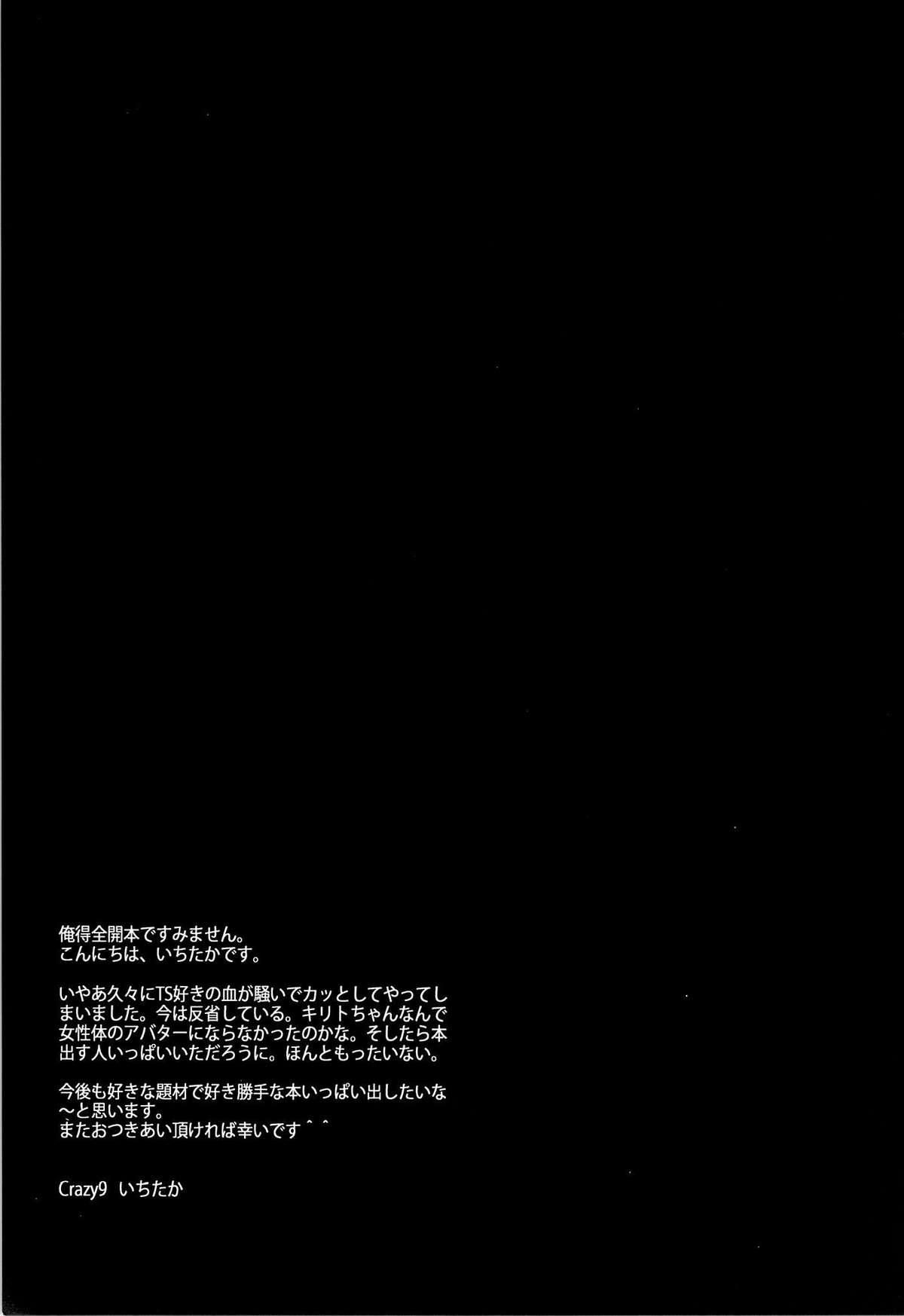 (SC65) [Crazy9 (Ichitaka)] C9-14 TS~Kirito-chan no Avatar wa Random Nyotai (Sword Art Online) 26