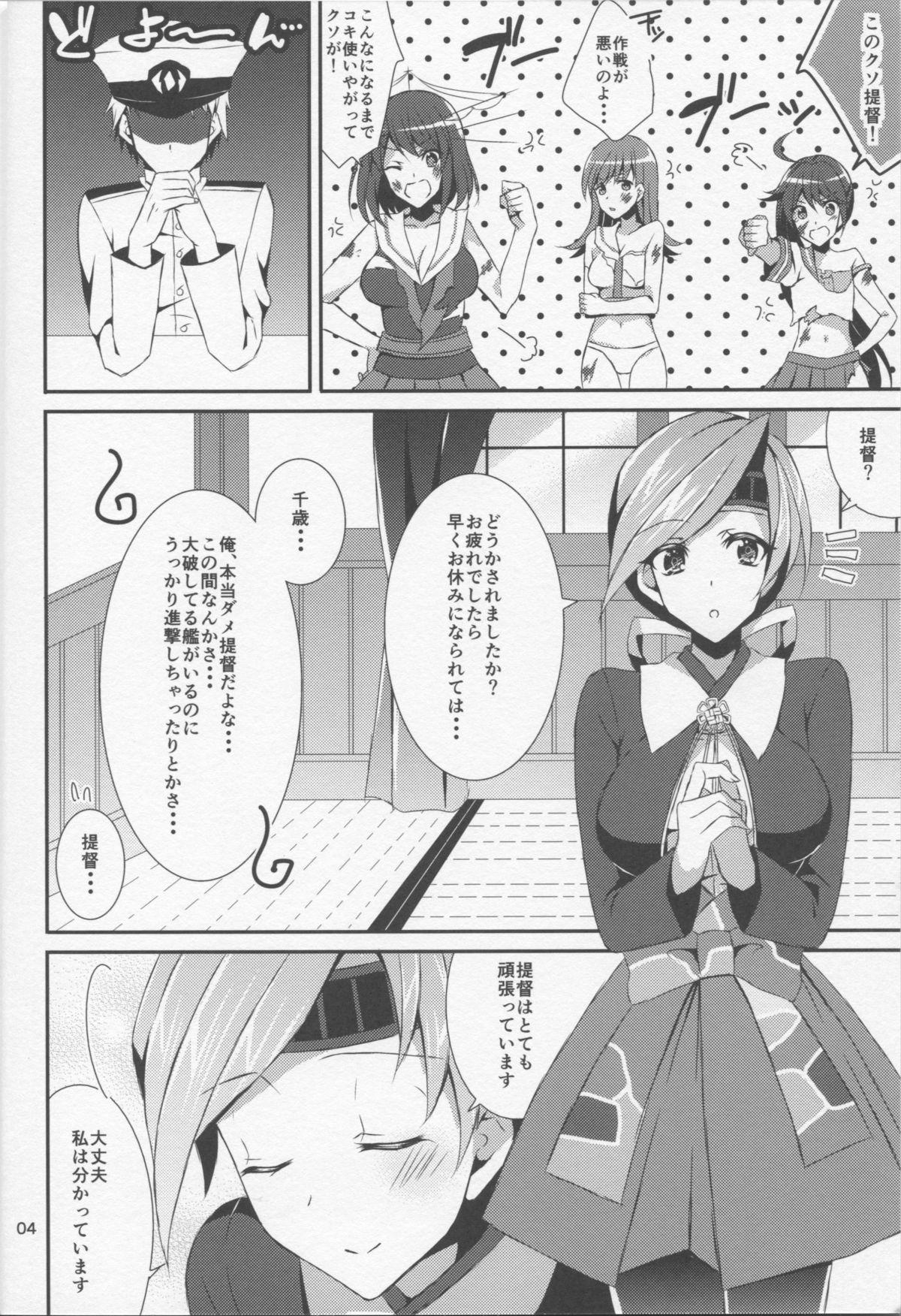 Chitose to Banshaku 3