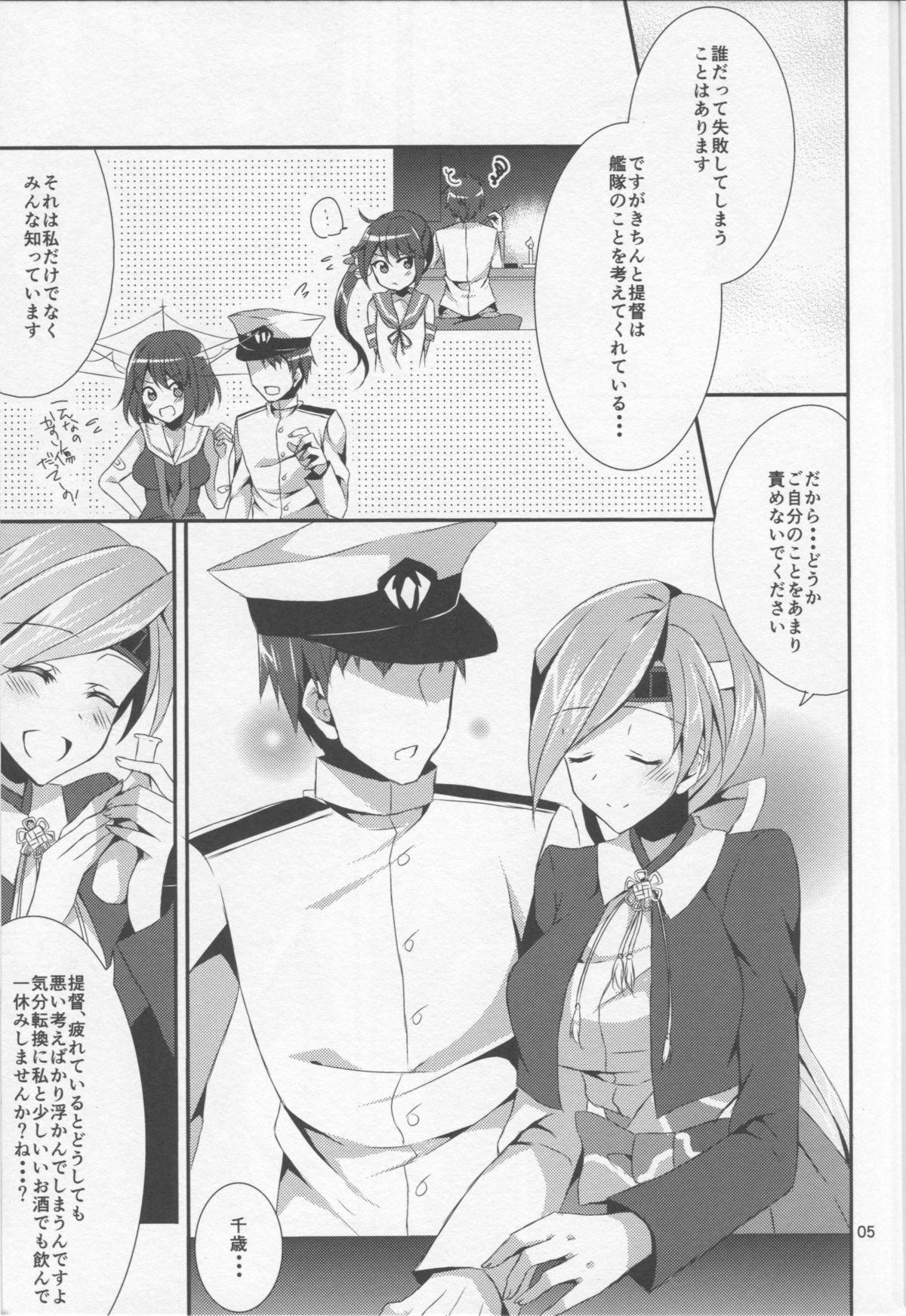 Chitose to Banshaku 4