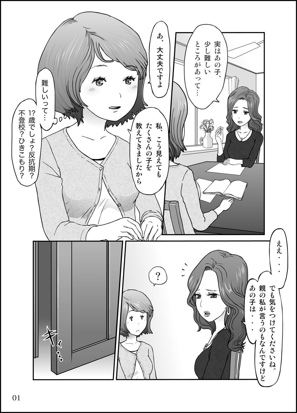 Shishun no Toge 2