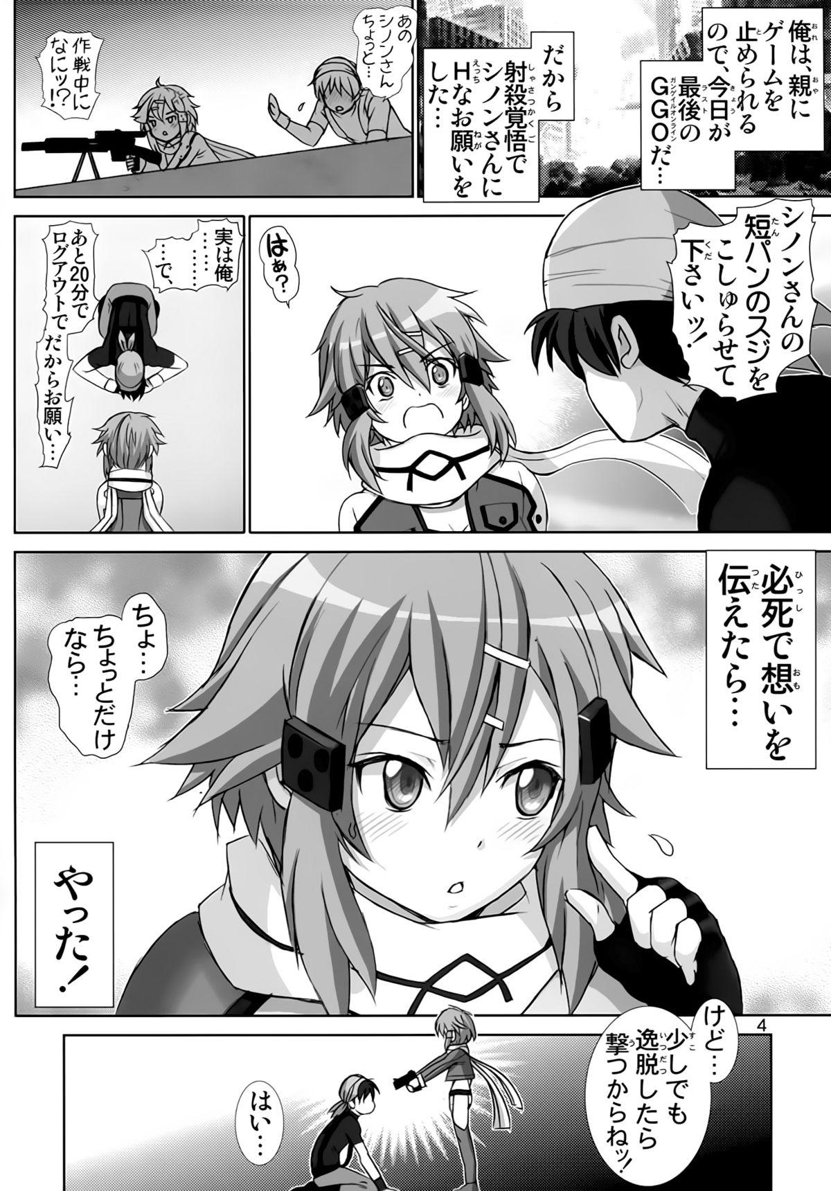 Koshurasete Shinon-san 2