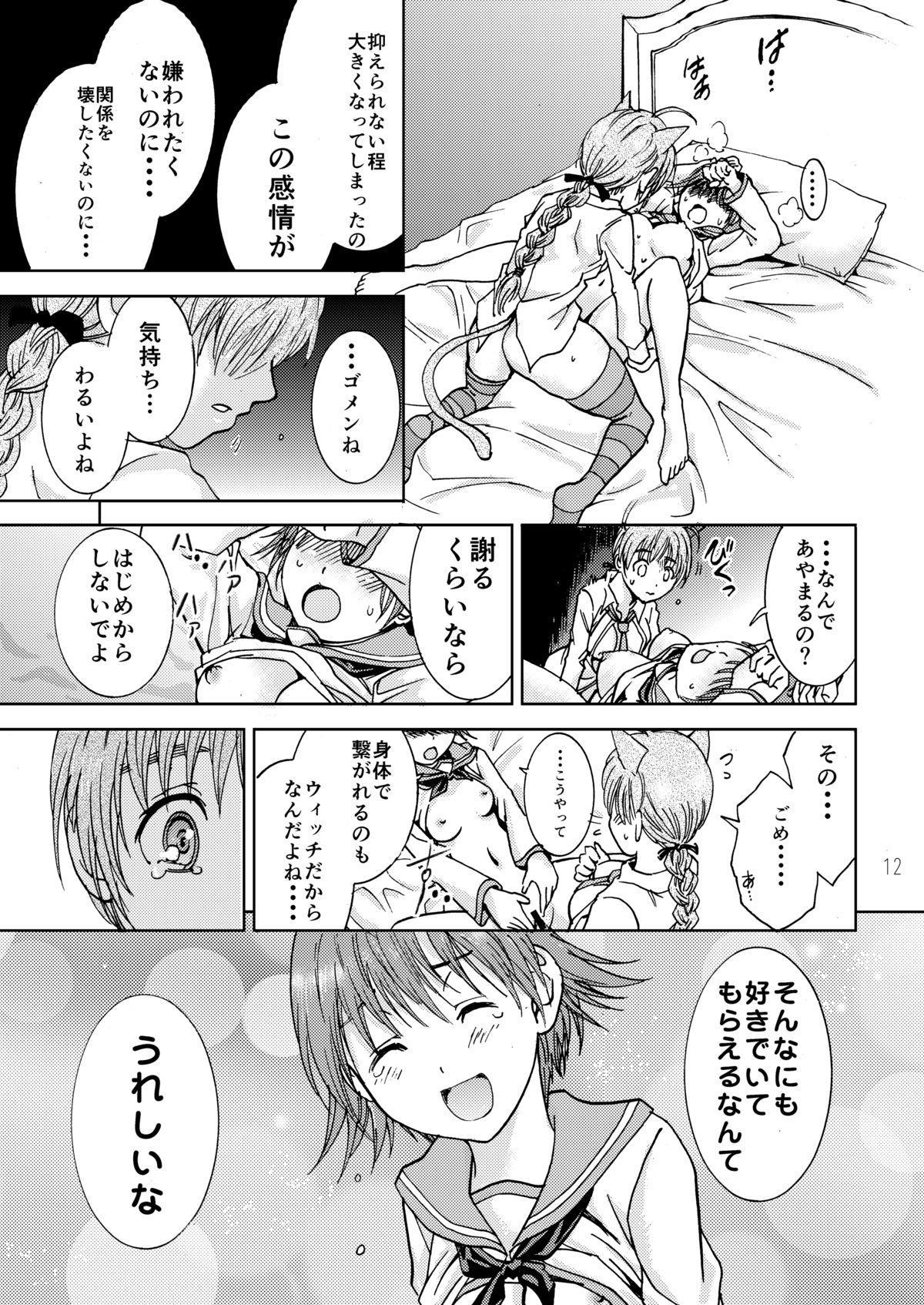 Araburu Lynette-chan 11