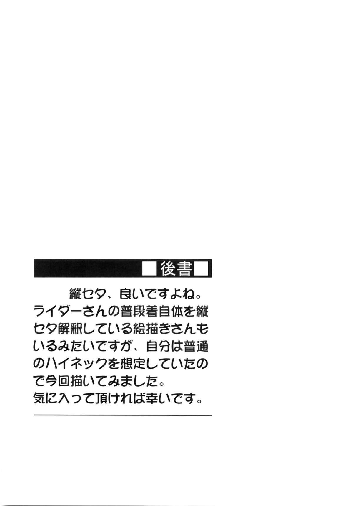 Rider-san to Tate Sweater. 19