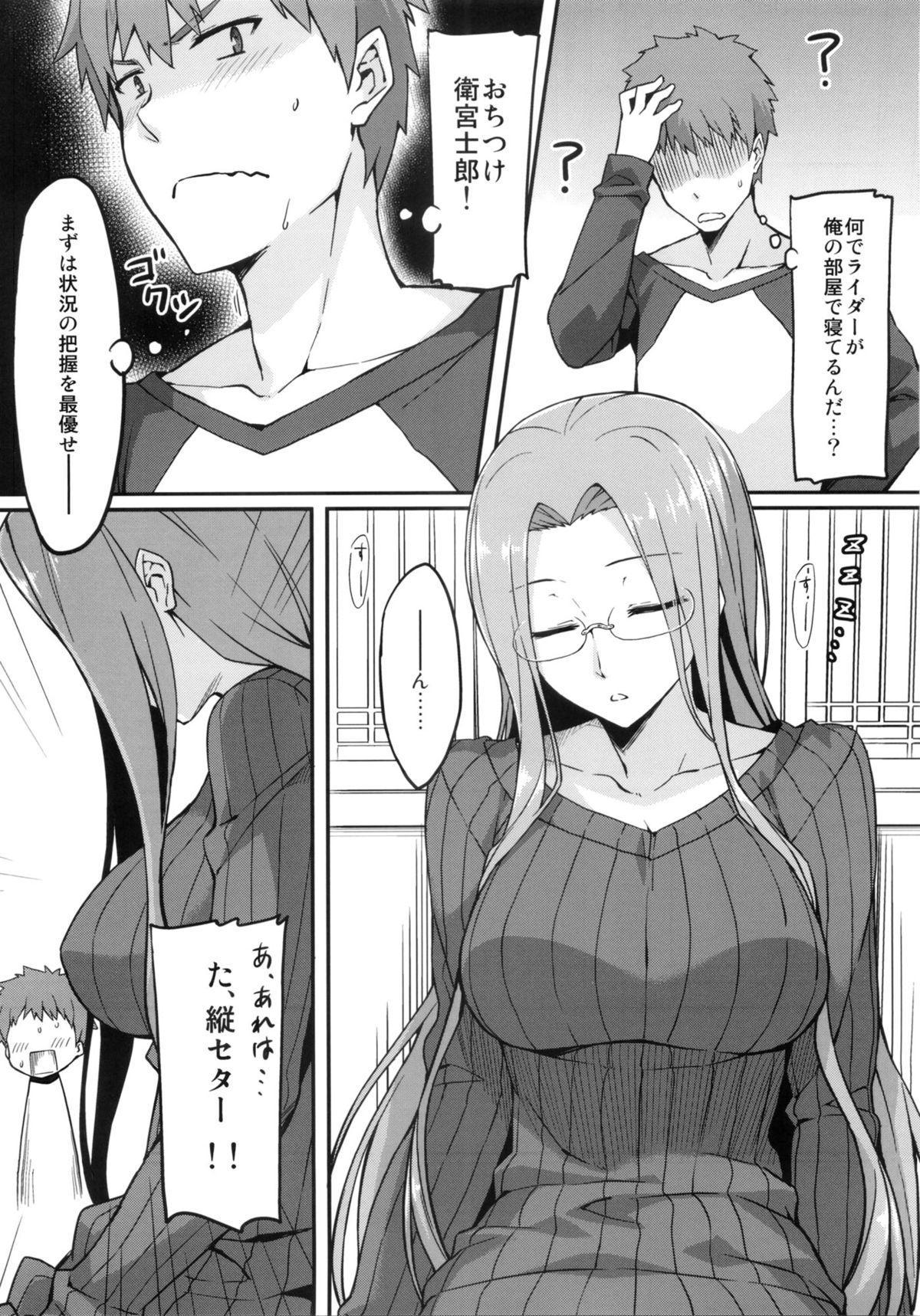 Rider-san to Tate Sweater. 2