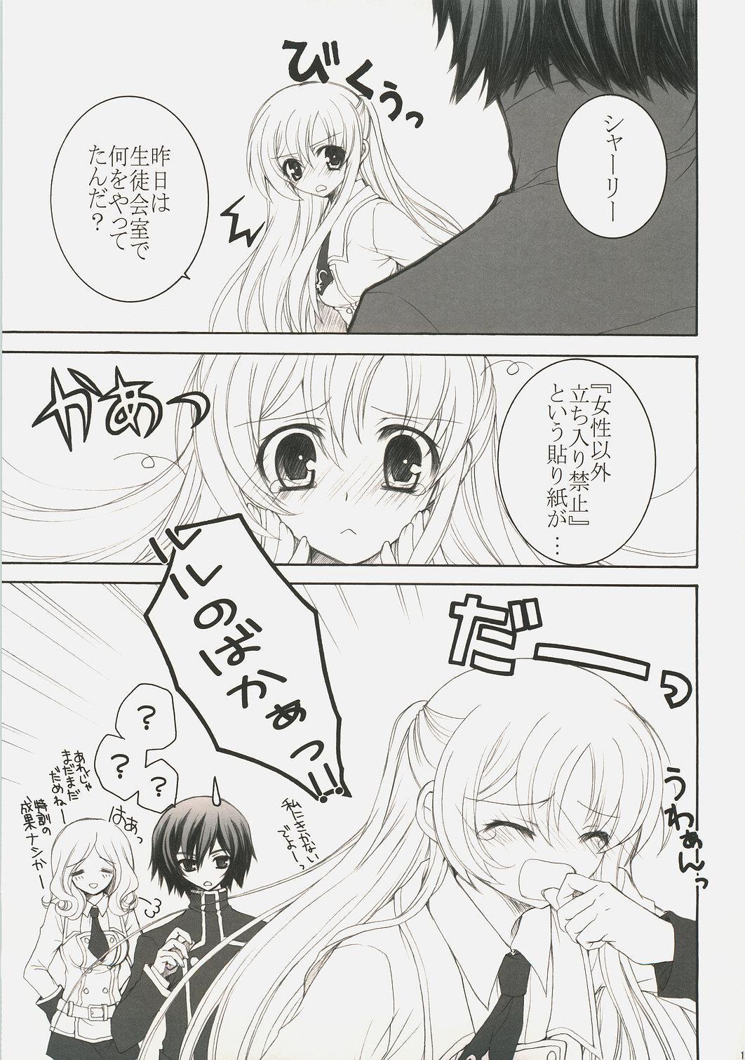 Youkoso, Ura Seitokai e! 17