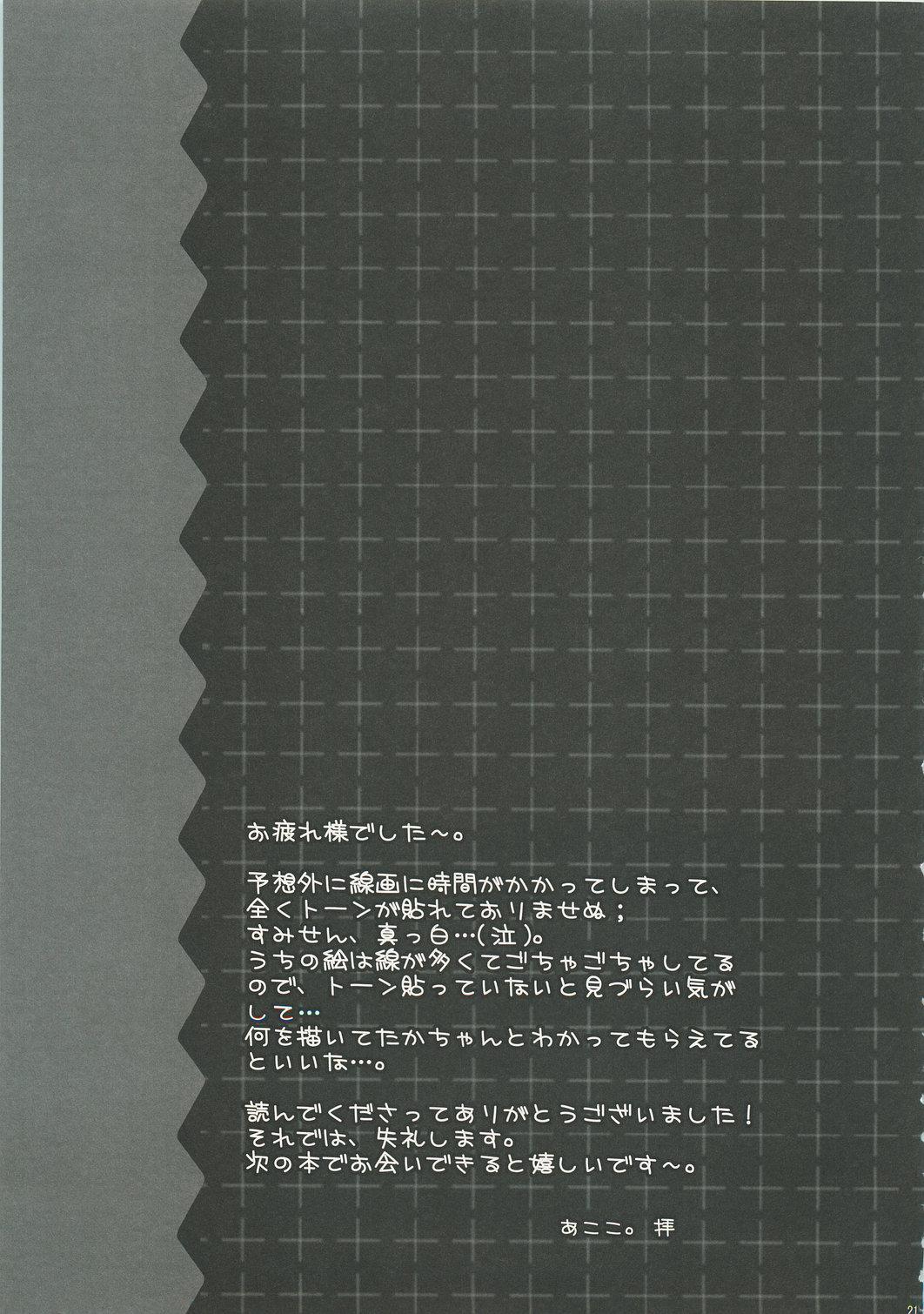 Youkoso, Ura Seitokai e! 19