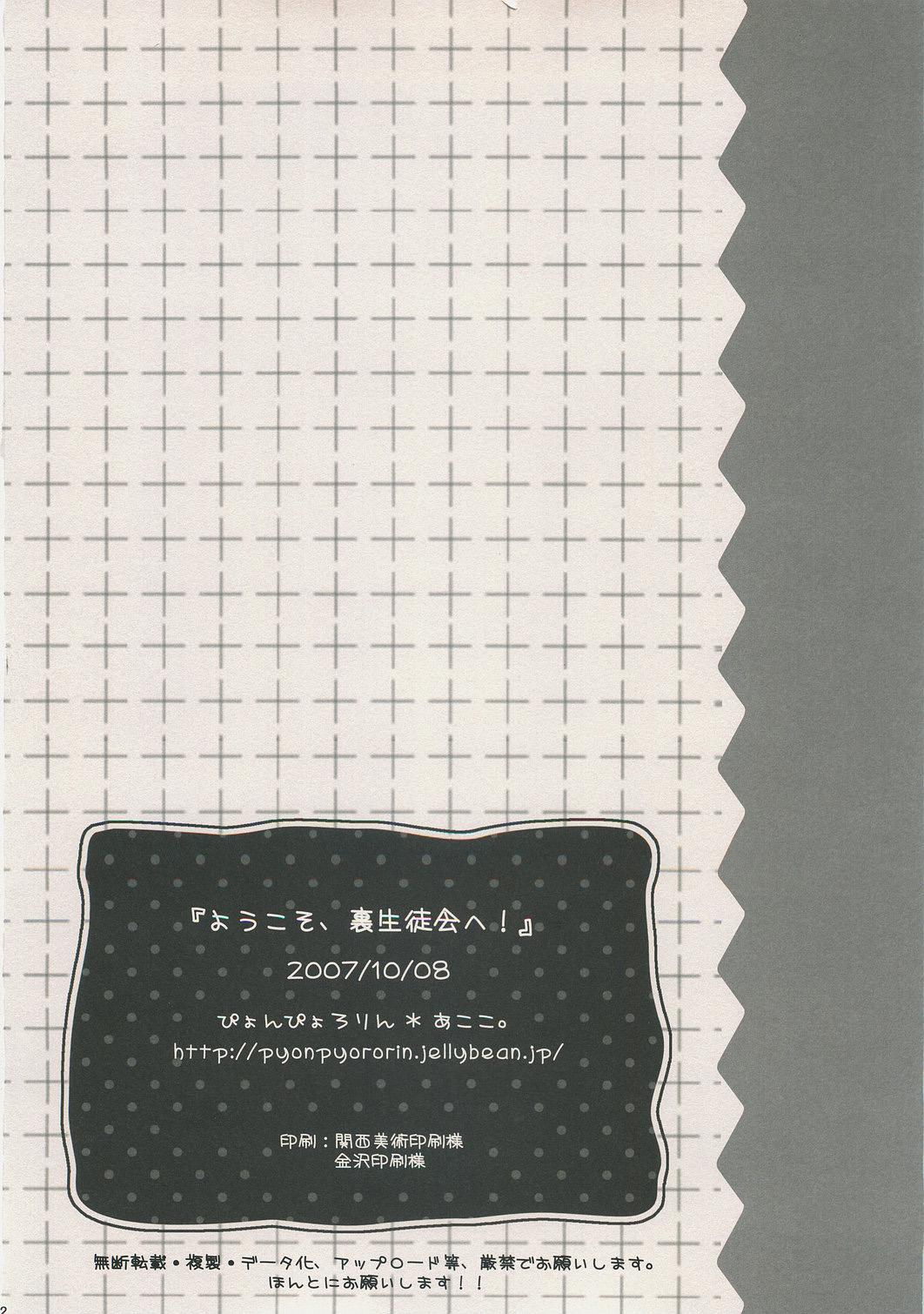 Youkoso, Ura Seitokai e! 20