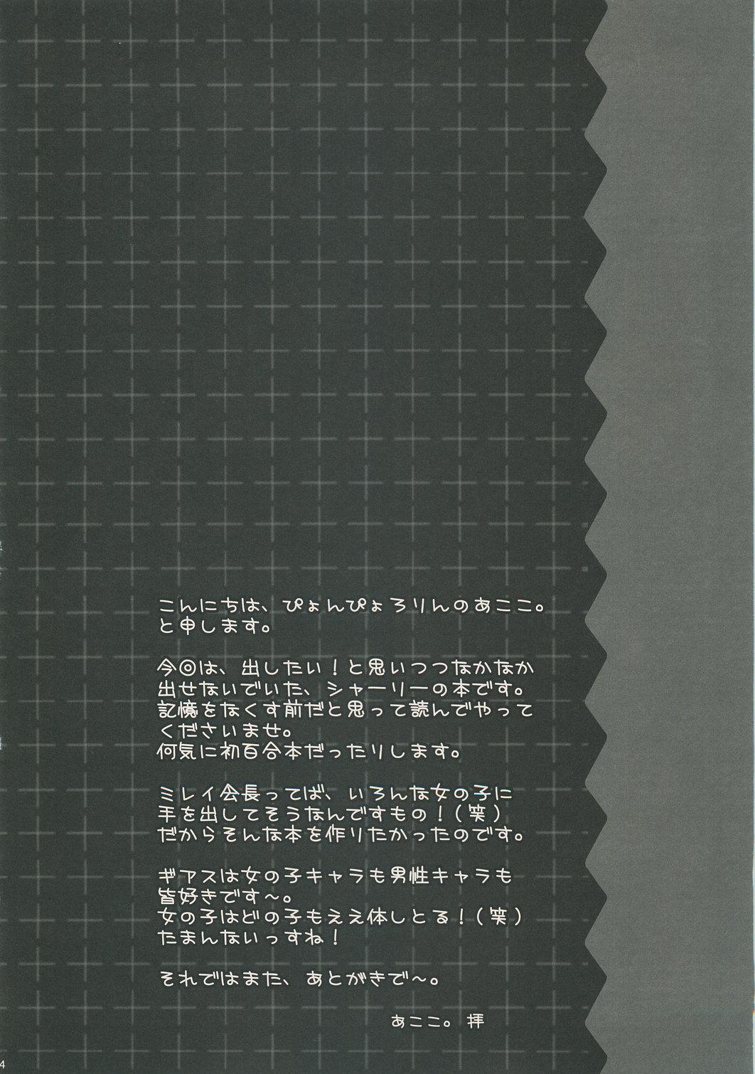 Youkoso, Ura Seitokai e! 2