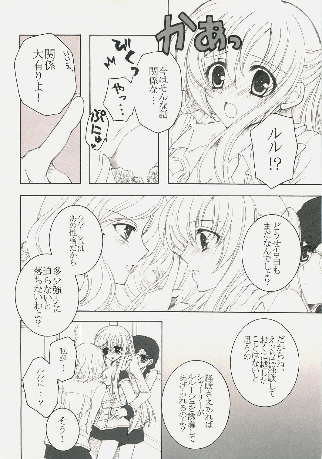 Youkoso, Ura Seitokai e! 6