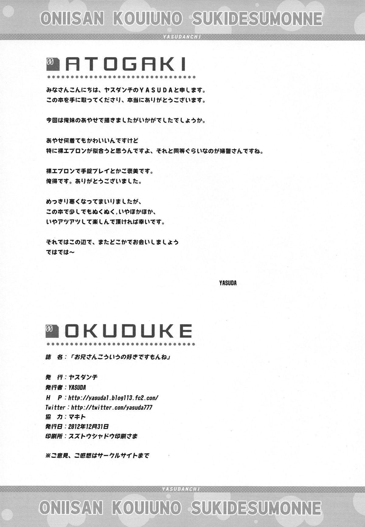 Onii-san Kou Iu no Suki Desu Mon ne 25