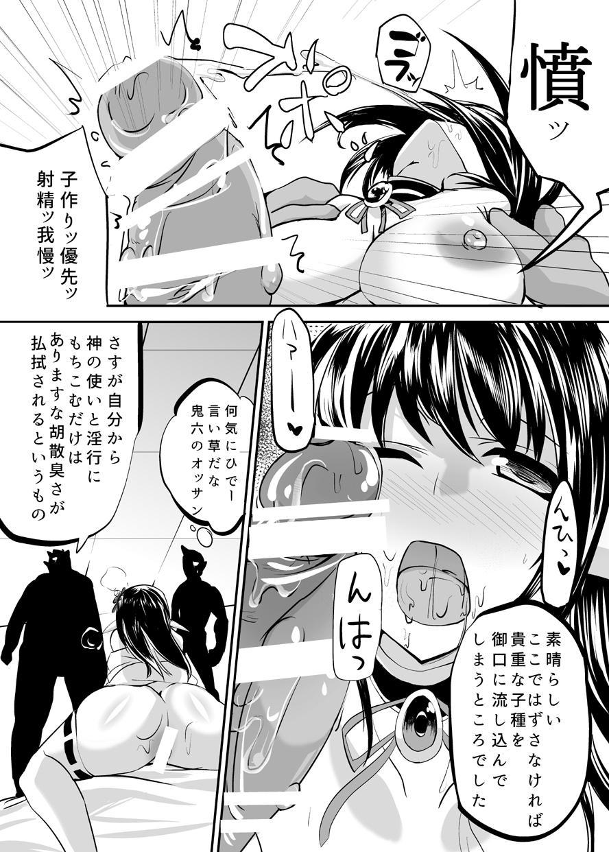 Haramiko Sakuya 9