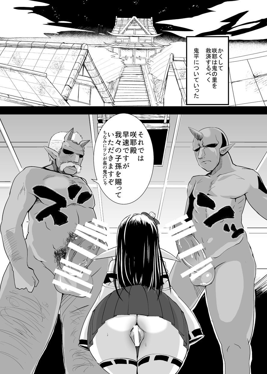Haramiko Sakuya 4