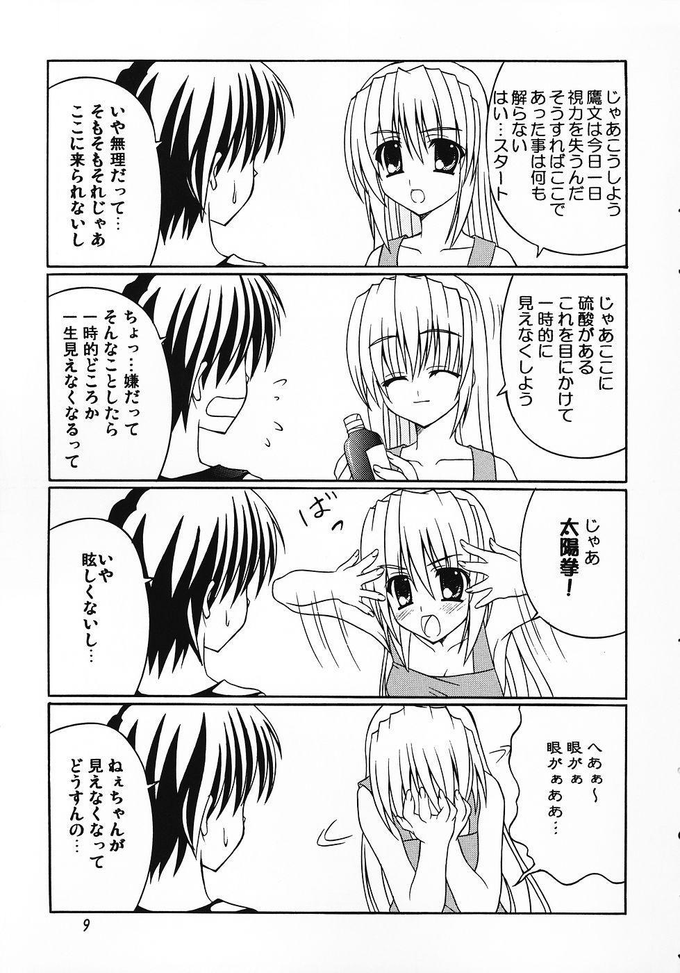Saranaru Takamihe After 8