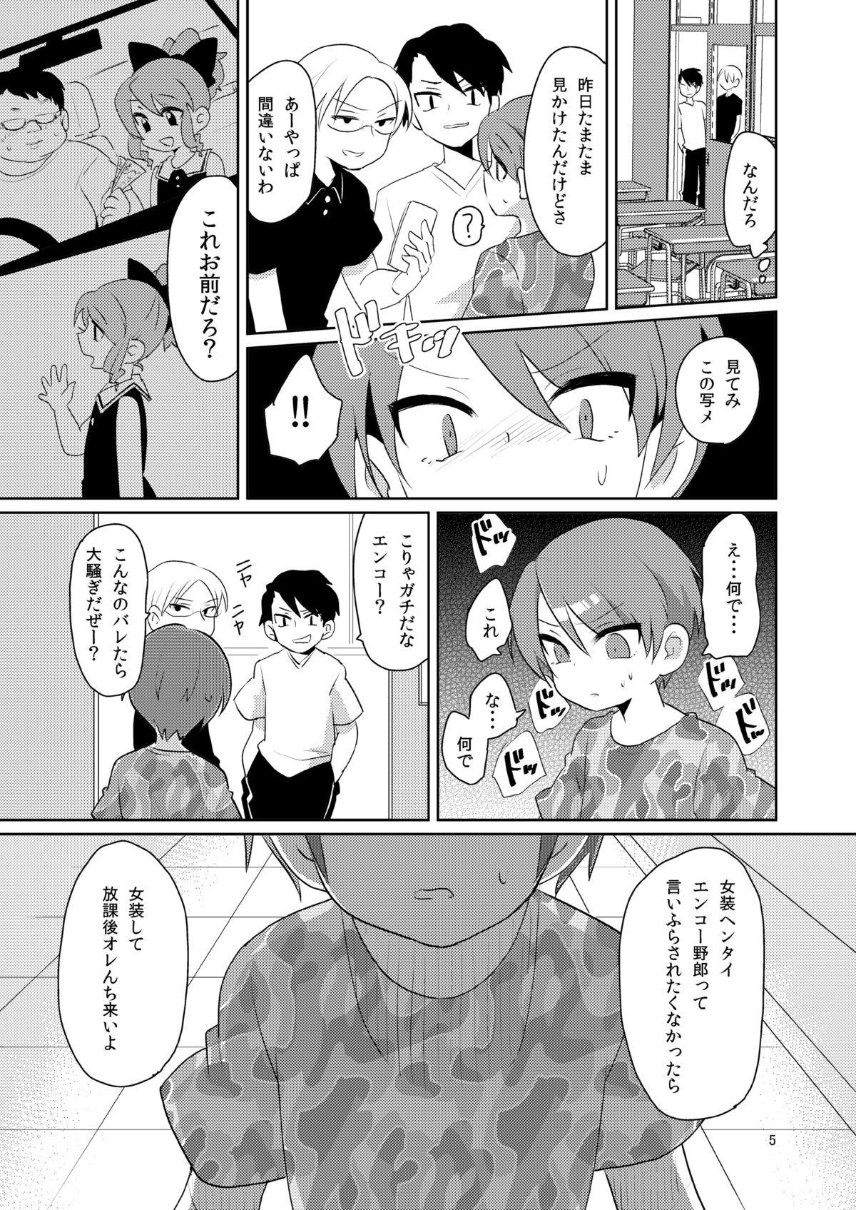 Sokuochi In Boy 5