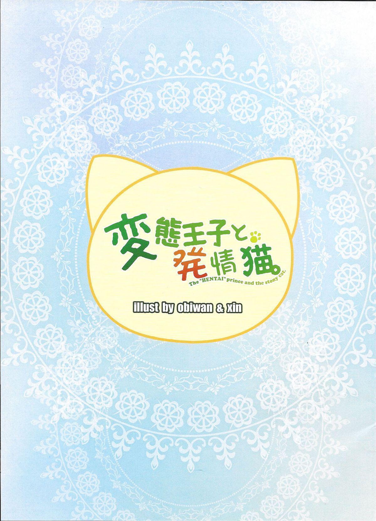 Hentai Ouji to Hatsujou Neko. 2