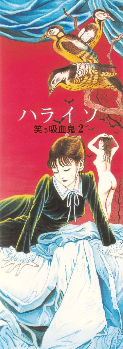 Paraiso - Warau Kyuuketsuki 2   The Laughing Vampire Vol. 2 9