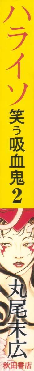 Paraiso - Warau Kyuuketsuki 2   The Laughing Vampire Vol. 2 11