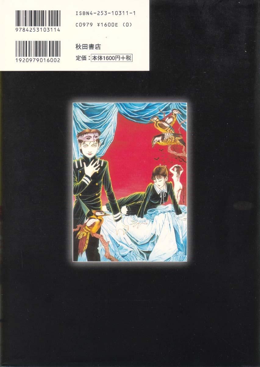 Paraiso - Warau Kyuuketsuki 2   The Laughing Vampire Vol. 2 12