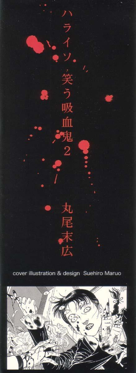 Paraiso - Warau Kyuuketsuki 2   The Laughing Vampire Vol. 2 13
