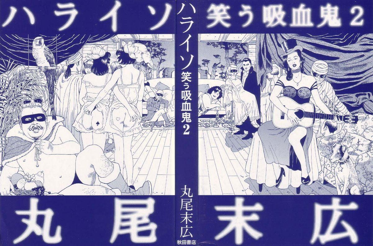 Paraiso - Warau Kyuuketsuki 2   The Laughing Vampire Vol. 2 14