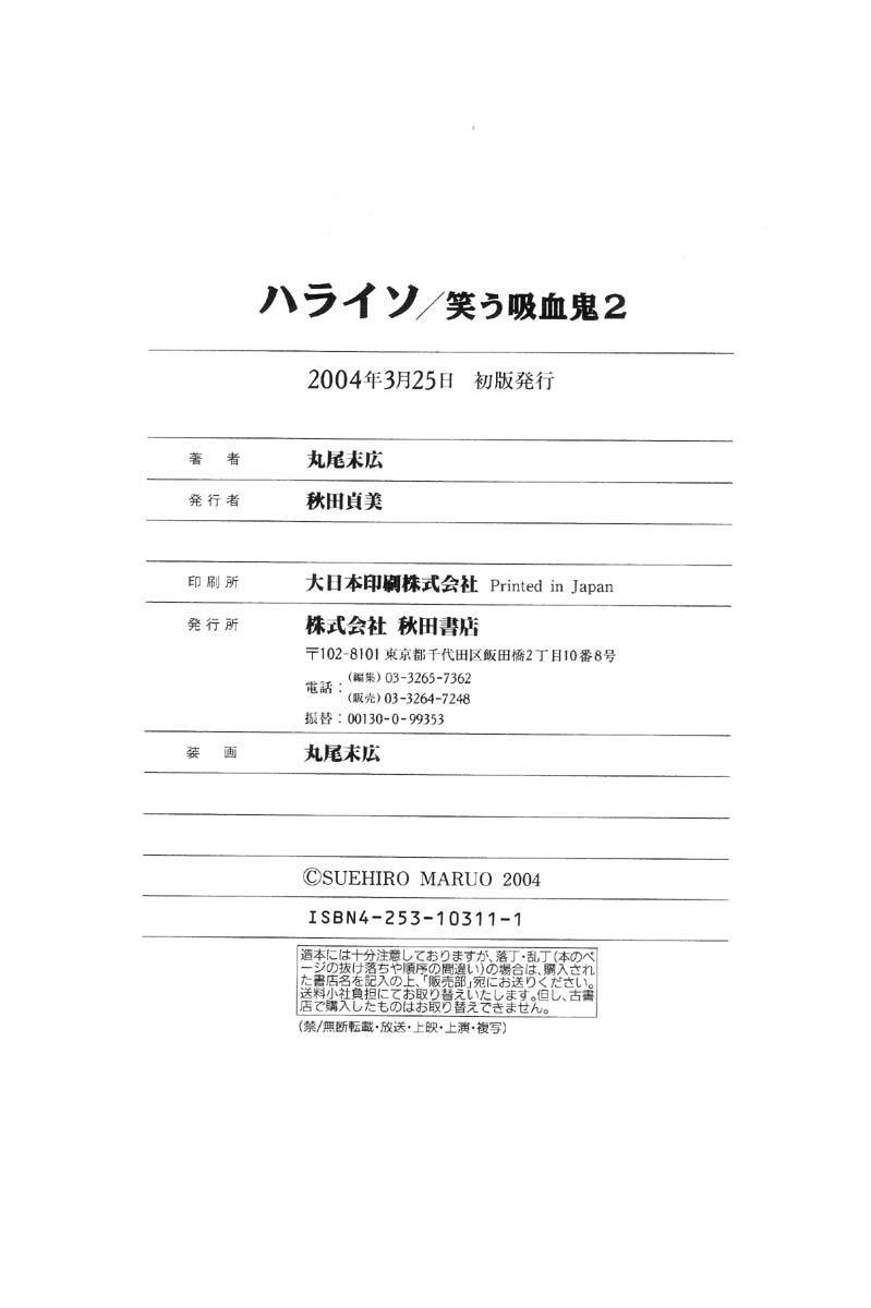 Paraiso - Warau Kyuuketsuki 2   The Laughing Vampire Vol. 2 282