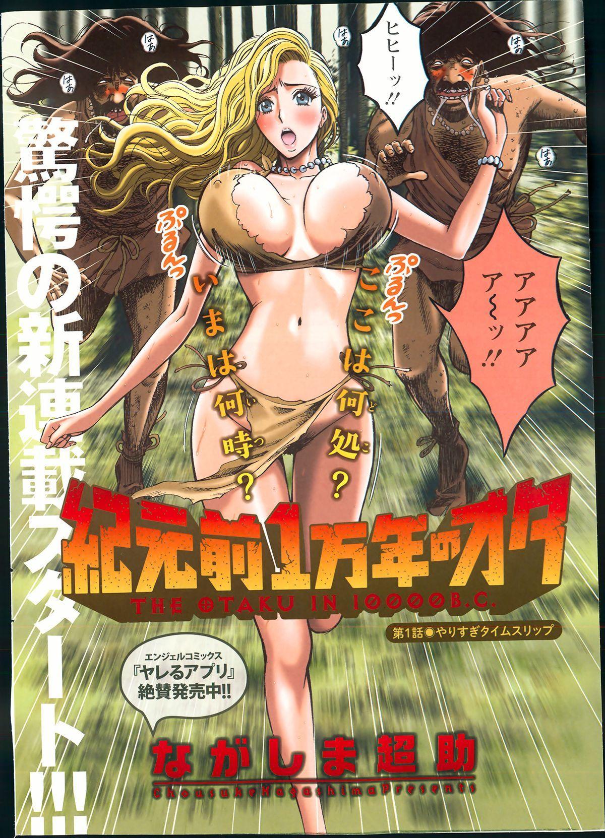 Kigenzen 10000 Nen no Ota Ch. 1-14 0