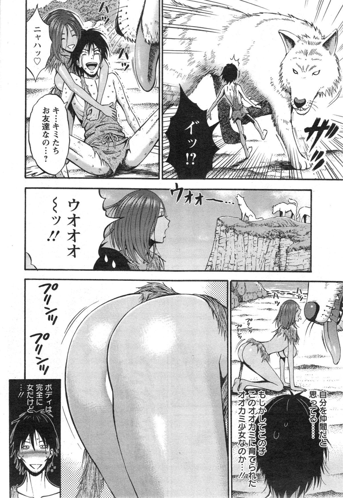Kigenzen 10000 Nen no Ota Ch. 1-14 102