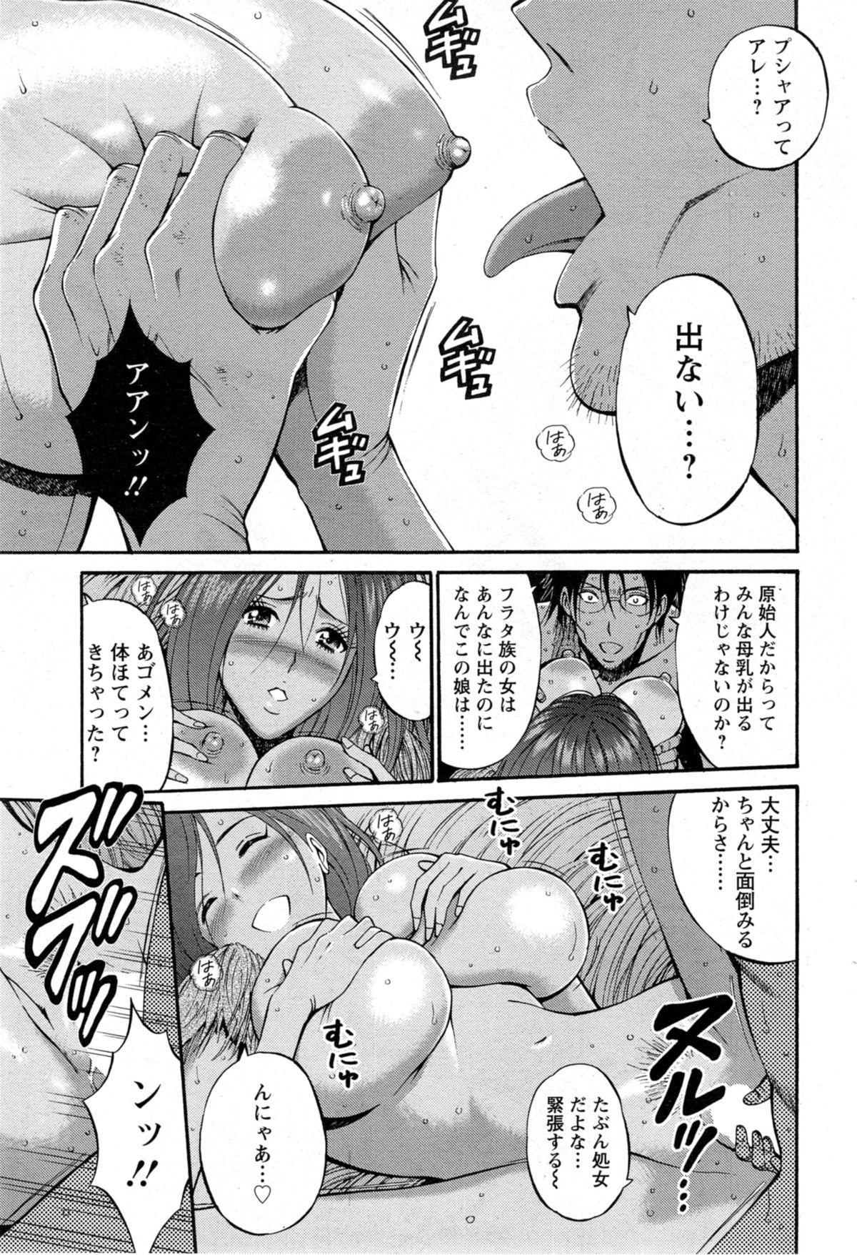 Kigenzen 10000 Nen no Ota Ch. 1-14 107