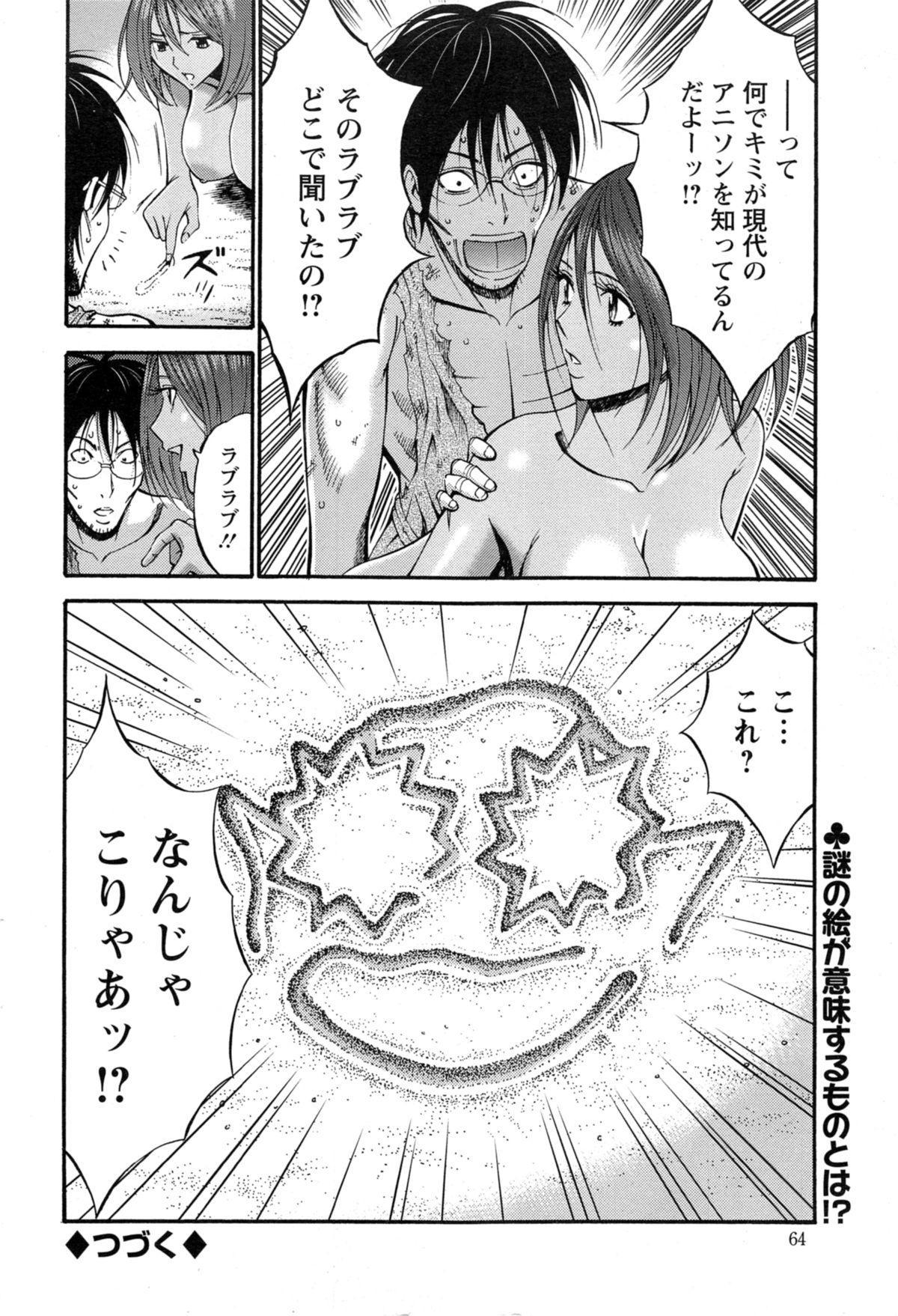 Kigenzen 10000 Nen no Ota Ch. 1-14 112