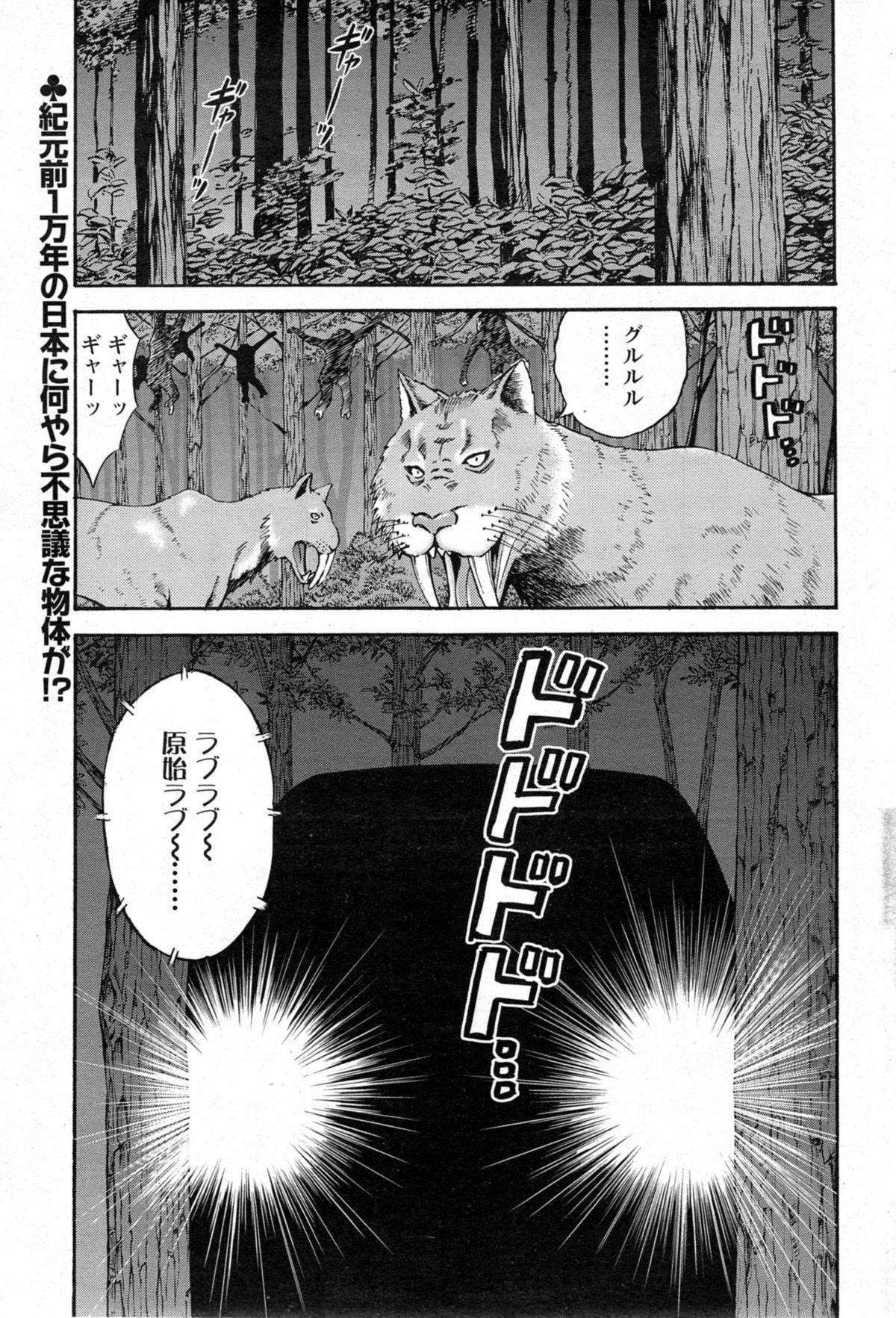 Kigenzen 10000 Nen no Ota Ch. 1-14 113