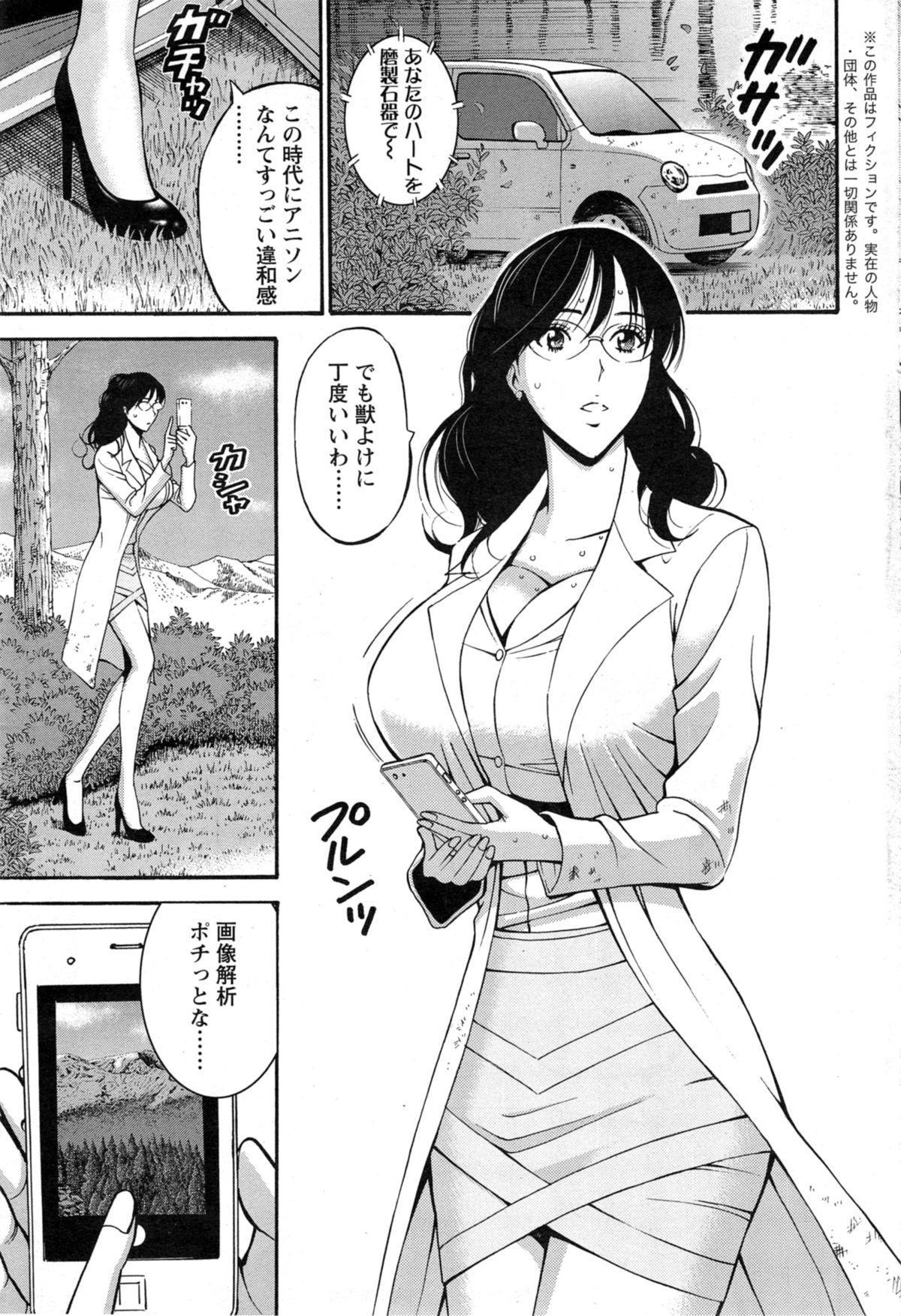 Kigenzen 10000 Nen no Ota Ch. 1-14 115