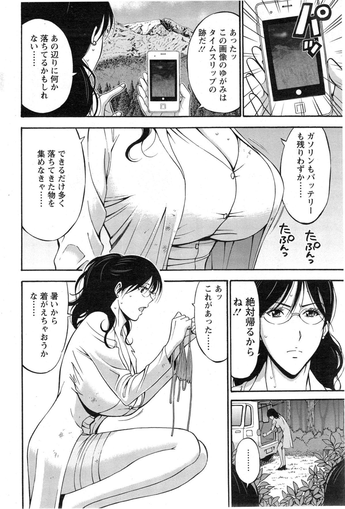 Kigenzen 10000 Nen no Ota Ch. 1-14 116