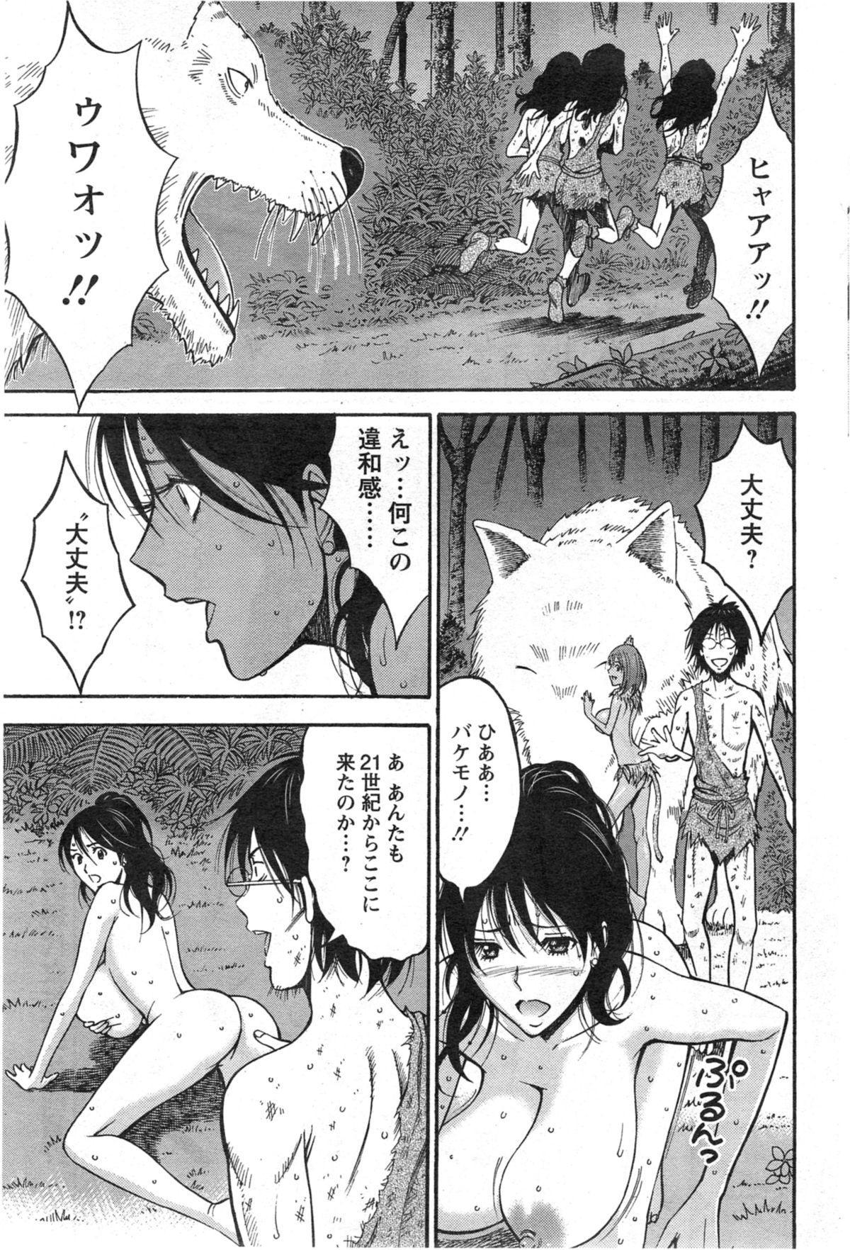 Kigenzen 10000 Nen no Ota Ch. 1-14 129